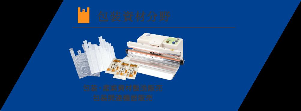 包装・産業資材製造販売 包装関連機器販売