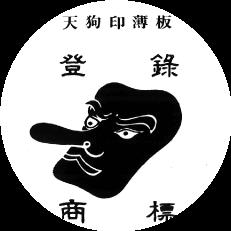 全国を風靡した天狗印の商標の画像