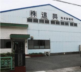 熊本営業所の画像