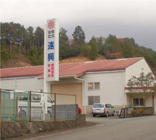 静岡東部営業所の画像