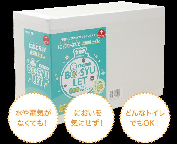 災害時用トイレ BO-SYU LETの画像