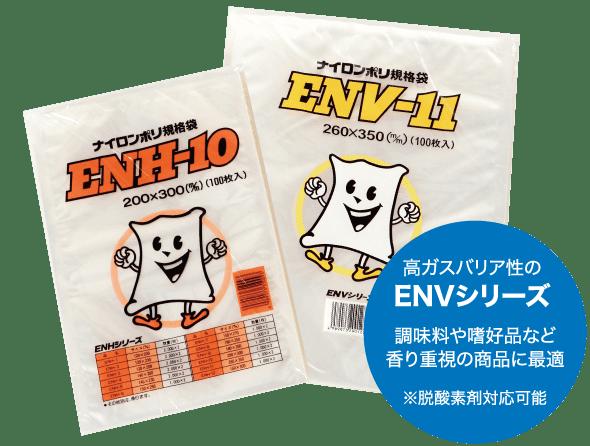 ナイロンポリ規格袋 ENH・ENVシリーズの画像